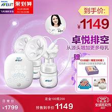 双11预售# 飞利浦新安怡 双边电动吸奶器吸乳器  1299元(定金100+尾款1199)