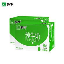 双11预售# 蒙牛 纯牛奶250ml*16盒*2提 58元(定金10+尾款48)