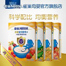 双11预售# 雀巢 婴儿金装营养米粉4盒 110元(定金15+尾款95)
