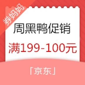 优惠券# 京东 周黑鸭专场  满199-100券