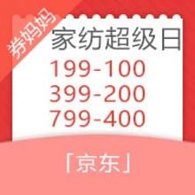 优惠券# 京东 家纺超级品类日  满199-100券/399-200券/799-400券