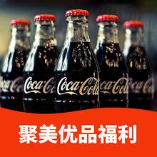 陈欧发福利#  聚美优品   可口可乐6连装  5.9元包邮  单瓶只要9毛~