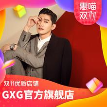 双11预售好店精选# GXG官方旗舰店  明星助阵  尖货预售ing~