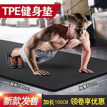 峰燕 男士加厚加宽tpe瑜伽垫健身垫  58.8元包邮(78.8-20券)