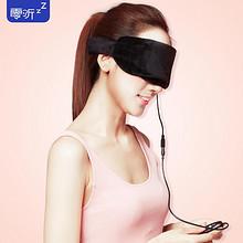 反复可用# 零听 USB充电冷热敷蒸汽眼罩 55元包邮(75-20券)