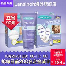 双11预售# Lansinoh 兰思诺进口哺乳套装  189元(定金20+尾款169)
