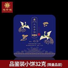 香浓茶味# 鸿中鸿 云南普洱茶生茶品鉴装32g 10.9元包邮(15.9-5券)