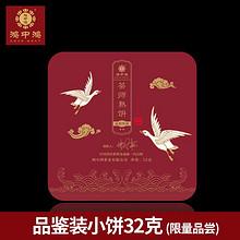 茶师熟饼# 鸿中鸿 云南普洱茶熟茶品鉴装32g 7.9元包邮(12.9-5券)