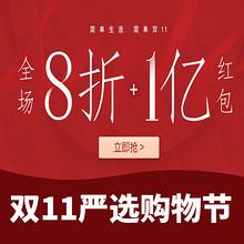 双11严选购物节#  网易严选   简单生活   全场8折+1亿红包