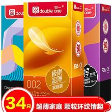 性福人生# 双一 002润滑多组合超薄避孕套34只  9.9元包邮(24.9-15券)