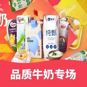优惠券# 京东  品质乳饮专场  每天10点抢满199减150元神券!
