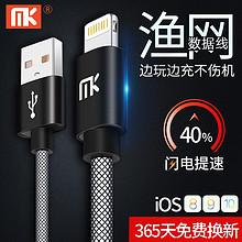 闪电快充# MK 快充苹果手机数据线 20.9元包邮(25.9-5券)