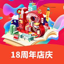 双11大促# 当当   18周年店庆大促   图书/服饰/百货/电子书5折抢