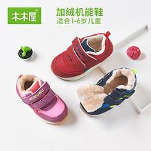 舒适透气# 木木屋 冬季加绒儿童健康机能鞋   49.9元包邮(69.9-20券)