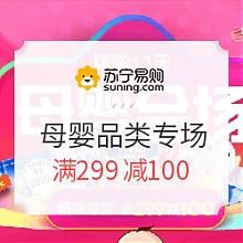 苏宁易购母婴品类满299减100/398减100,不用抢券随时领