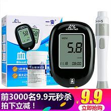 手慢无# 一安家用全自动智能血糖测试仪配血糖试纸   惊爆价9.9元包邮