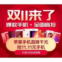双11狂欢# 苏宁 爆款手机直降专场  苹果直降千元,疯抢24小时