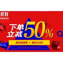双11狂欢# 京东 笔记本疯狂夜  下单立减50%,最后4小时!