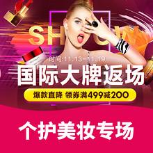 狂欢继续# 苏宁易购  国际大牌返场  爆款直降  领券满499减200