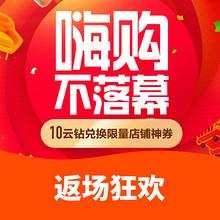 优惠券# 苏宁易购  狂欢返场继续嗨购  满20-5、50-10、100-20元优惠券