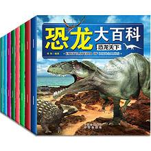 丰富多彩# 恐龙大百科 幼儿注音版全书8册  11.8元(16.8-5券)