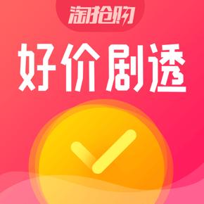 每日聚惠# 惠喵淘抢购全天优惠合集 1月12日好价更新啦!
