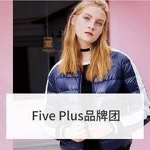 换季特辑#天猫 Five Plus品牌团  多档满减优惠券,最高减100元