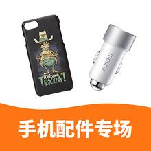 促销活动# 亚马逊   手机配件专场   下单售价5折