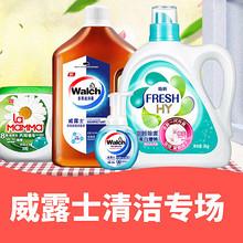 促销活动# 天猫 威露士清洁专场  专区满99-50/188-100