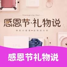 特别推荐# 网易严选 感恩节礼物说  领券满300-45/400-80/100-20