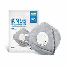 畅享呼吸# 零听 KN95防雾霾呼吸阀口罩10个  19.5元包邮(24.5-5券)
