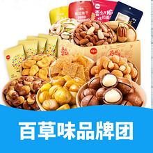 吃货狂欢盛宴# 天猫  百草味品牌团   爆款第2件半价 1元起欢抢好味