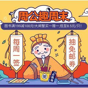 优惠券# 京东  周公趣周末  每周一签  抽免邮/全品券  每周末可抽