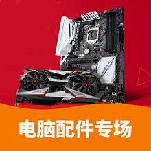 促销活动# 京东  电脑配件专场   每满99减50
