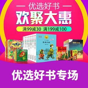 欢聚大惠# 京东 优选好书专场  满99-30/满199-100