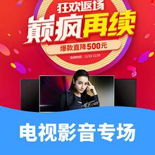 巅峰再续# 苏宁 电视影音专场  爆款直降500元