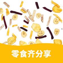 促销活动# 天猫超市  零食齐分享  满99减50,满188减100   欢乐在金秋