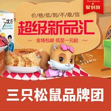 促销活动#  天猫 三只松鼠品牌团  爆款低至1元起  ,第二件5折起