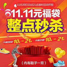手慢无# 阿童木男女童鞋运动鞋  10点-21点整点秒  每场库存200件
