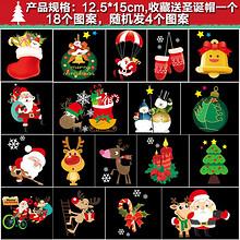 白菜价# 圣诞节静电贴纸送圣诞帽 1元包邮(2-1券)