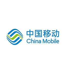促销活动# 中国移动  年末大促 全场1折起  信用分>600,充300得400元