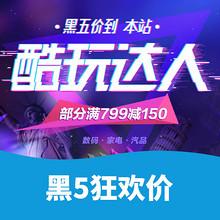 酷玩达人# 京东全球购 黑5狂欢价   满299-100店铺券/299-60元通用神券