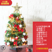 史低价# 圣诞装饰品圣诞树套装0.6m 3.1元包邮(6.1-3券)