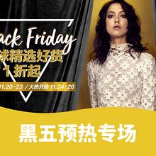 黑五大促# 天猫  魅力惠海外旗舰店   多档次满减券 最高立减800元
