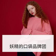 促销活动# 天猫 妖精的口袋品牌团  全场低至3.5折,多档满减优惠券