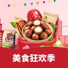 促销活动#  天猫超市   美食狂欢季   满99减40,满199减100