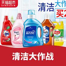 促销活动# 天猫超市   清洁大作战    买2免1