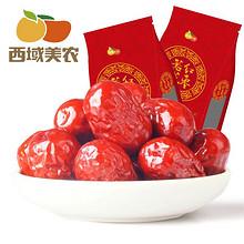 香甜柔软# 西域美农 新疆特产若羌枣500g  18.9元包邮(23.9-5券)