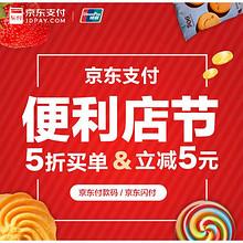 支付优惠# 京东支付  便利店节  5折买单&立减5元