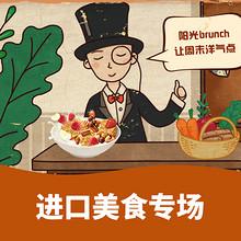 促销活动# 京东  进口食品专场  每满99减50,每满188减100